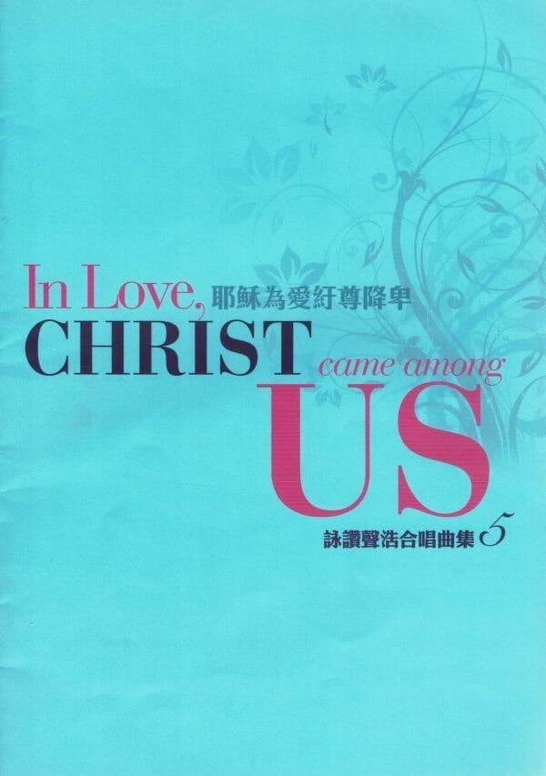 詠讚聲浩(五)耶穌為愛紆尊降卑