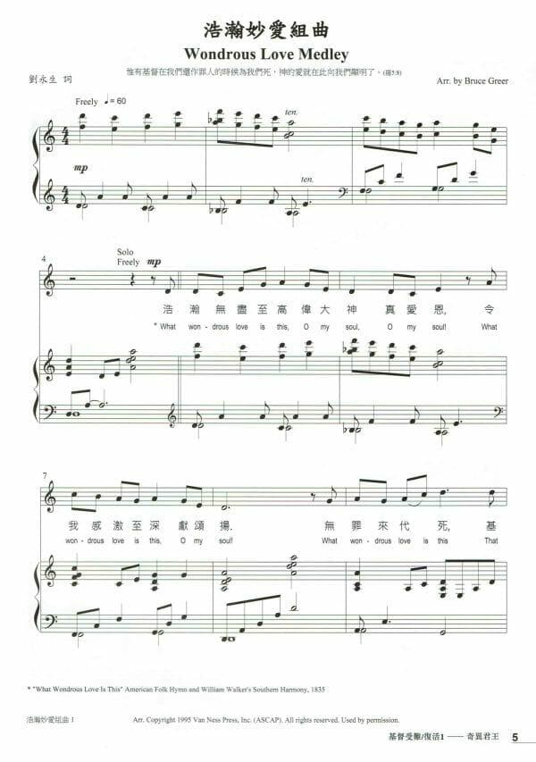 教會節期合唱曲集 受難復活 1 1 浩瀚妙愛組曲 Wondrous Love Medley