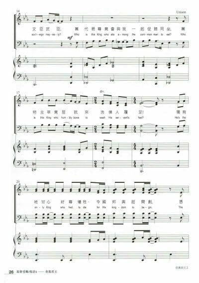 教會節期合唱曲集 受難復活 1 5 奇異君王 The Only King