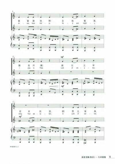 教會節期合唱曲集 受難復活 2 1 啊!憂傷的主 Song of Sorrow
