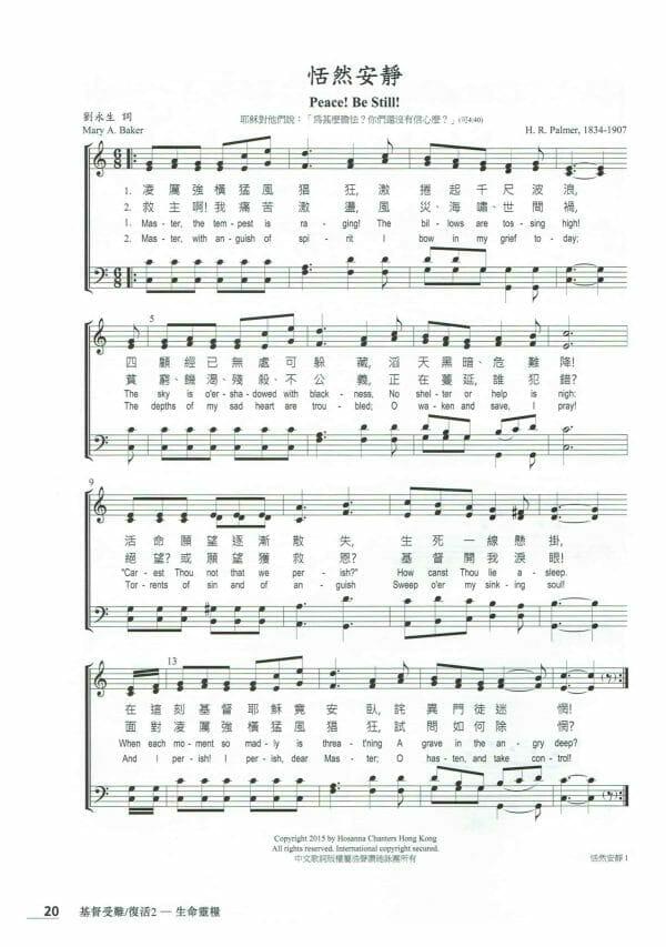 教會節期合唱曲集 受難復活 2 4 恬然安靜 Peace! Be Still!