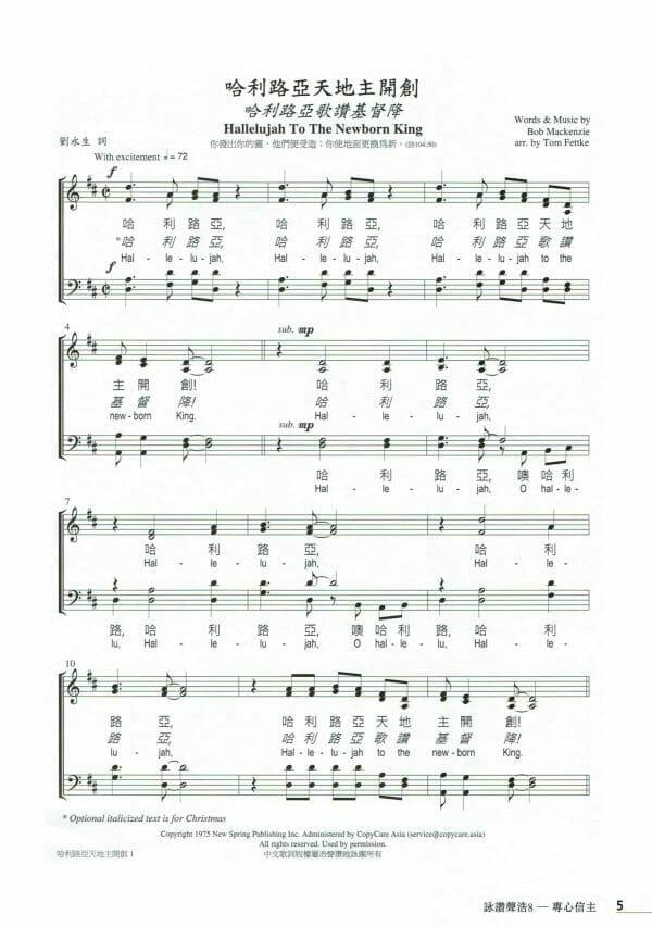 詠讚聲浩 8 1 哈利路亞天地主開創 Hallelujah to the Newborn King