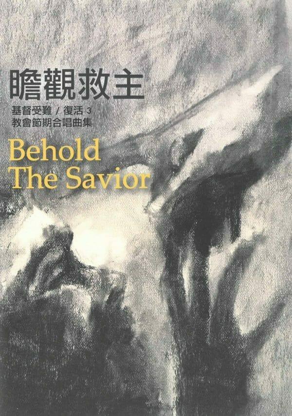 浩聲讚祂詠團 教會節期合唱曲集(受難/復活)3 瞻觀救主