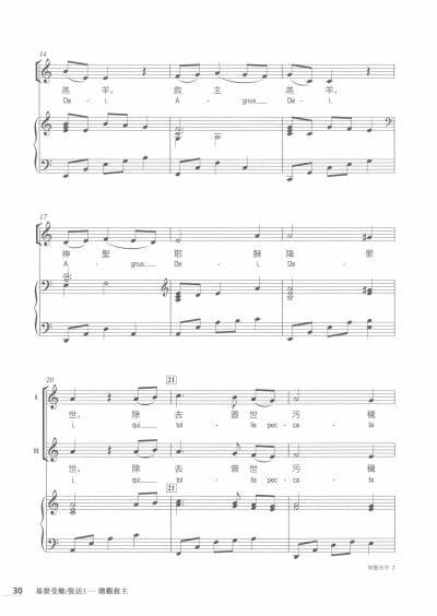 教會節期合唱曲集 受難復活 3 4 神聖羔羊 Agnus Dei