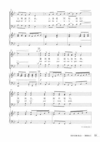 教會節期合唱曲集 受難復活 3 9 神大愛堪配頌揚 Shout for Joy, O Daughter of Zion