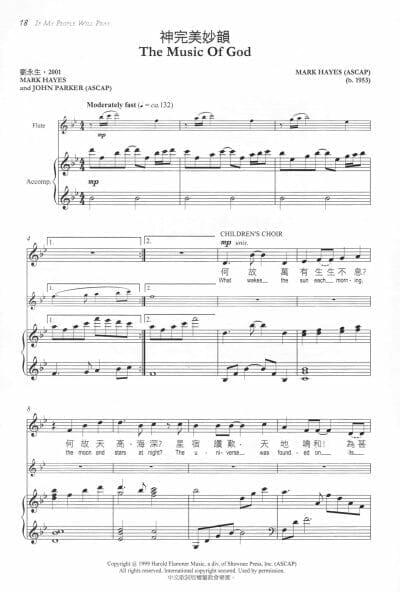 神完美妙韻 The Music of God